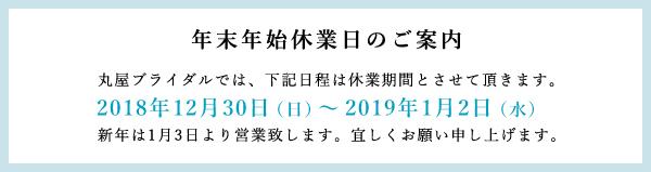 丸屋ブライダルでは、2018年12月30日(日)~2019年1月2日(水)は年末年始休業期間とさせて頂きます。新年は1月3日より営業致します。宜しくお願い申し上げます。